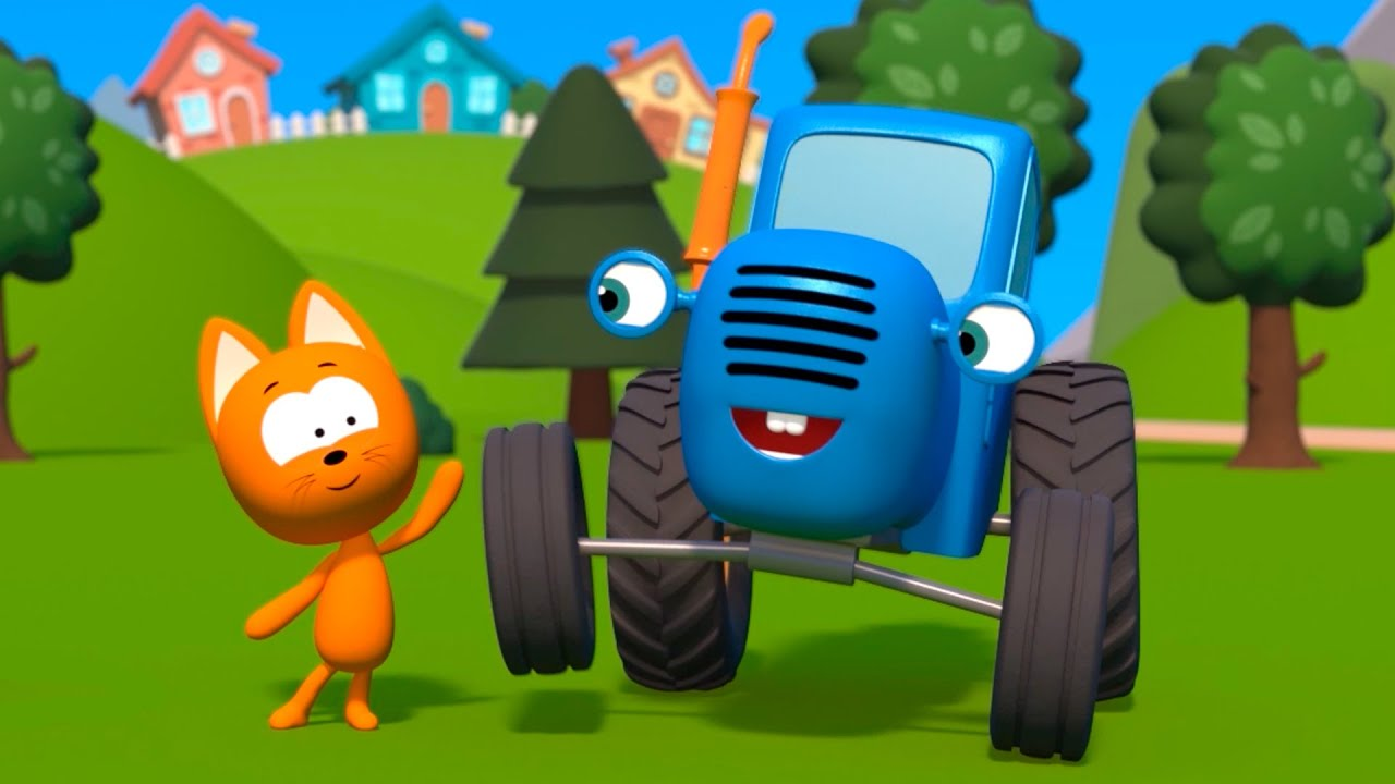 Учим цвета - Котёнок Котэ и Синий трактор - Мультики для детей малышей