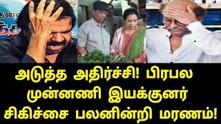 சற்றுமுன் பிரபல முன்னணி இயக்குனர் சிகிச்சை பலனின்றி மறைவு! | Tamil Movies | Tamil Cinema