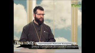 """""""Просто о вере"""" от 15.01.2019"""