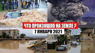 Катаклизмы за день 7 января 2021 | месть природы,изменение климата,событие дня, в мире,боль земли