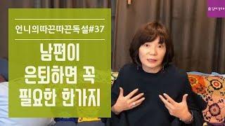 남편이 은퇴하면 꼭 필요한 한가지!  김미경 언니의따끈따끈독설 37화
