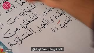 هاوي الخط العربي الليبي عبدالسلام القاضي