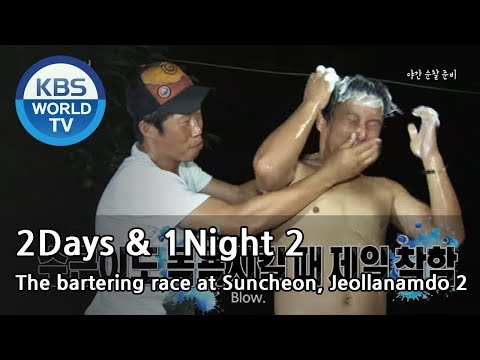 2 Days & 1 Night - The bartering race at Suncheon, Jeollanam