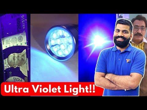 UV Rays!!! Harmful Or Useful? Ultra Violet Light Explained