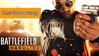 Battlefield Hardline – Эп.1: Снова в школу (Прохождение на русском без комментариев) [PS4]
