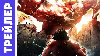Атака Титанов 2 Сезон [Русский трейлер] | Attack on Titan Season 2 trailer [RUS]