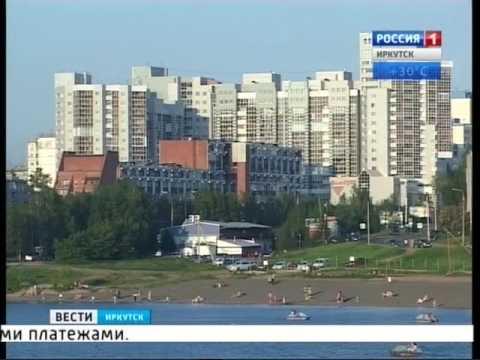 В Иркутской области повысилась оплата коммунальных услуг, Вести-Иркутск