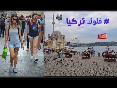 جولة في أشهر مناطق في أسطنبول - سياحة في تركيا