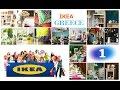 ① Греция Салоники. Цены на товары в магазине IKEA Thessaloniki GREECE