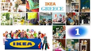 ① Греция Салоники. Цены на товары в магазине IKEA Thessaloniki GREECE(Греция Салоники. Цены на товары в магазине IKEA (часть первая) Thessaloniki GREECE. Греция на русском. ✓ Прямые трансля..., 2015-12-21T12:00:00.000Z)