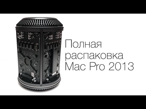 Apple Mac Pro 2013: распаковка и первое впечатление