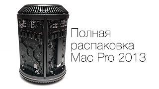 Apple Mac Pro 2013: розпакування і перше враження