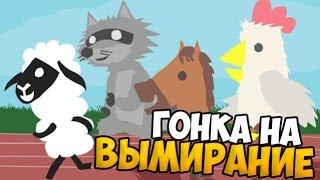 ГОНКА НА ВЫМИРАНИЕ - Ultimate Chicken Horse