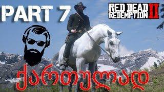 Red Dead Redemption 2 PS4 ქართულად ნაწილი 7 არაბული ცხენი????