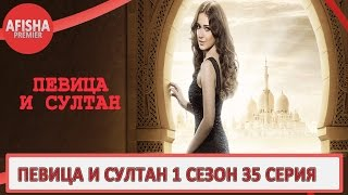 Певица и султан 1 сезон 35 серия анонс (дата выхода)