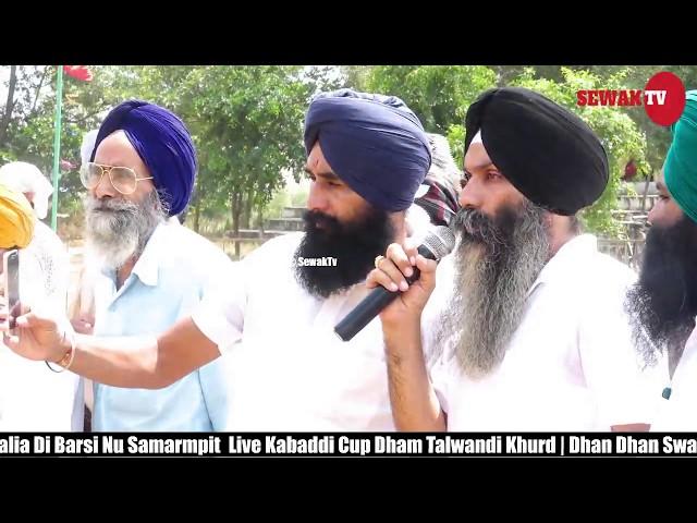 🔴[Live] Dham Talwandi Khurd (Mullanpur) Kabaddi Tournament 01 Sept 2018 | SewakTv
