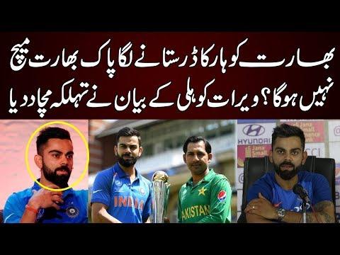 Virat Kohli Shocking Statement About Pakistan Vs India World Cup Match 2019 | Branded Shehzad