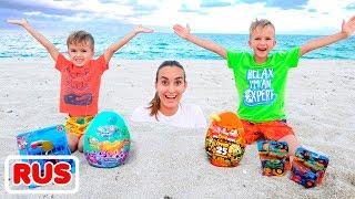 Влад и Никита играют на пляже | Подборка видео для детей