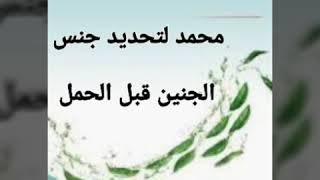 لو انتي حامل وعايزة تعرفي حامل في ولد ولا بنت ادخلي شوفي الفيديو