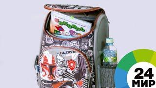 скоро в школу: как выбрать идеальный рюкзак - МИР 24
