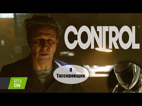 Control - Марина в стране чудес!