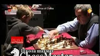 Магнус Карлсен - Гарри Каспаров - Битва века! Карлсен бил Каспарова за доской!
