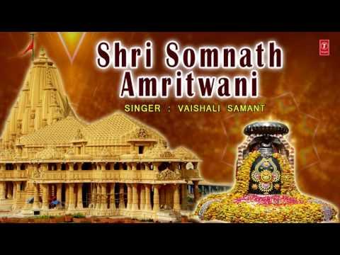 SHRI SOMNATH AMRITWANI by VAISHALI SAMANT I FULL AUDIO SONG I ART TRACK