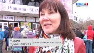 В День цирка артисты подарили пермякам праздник