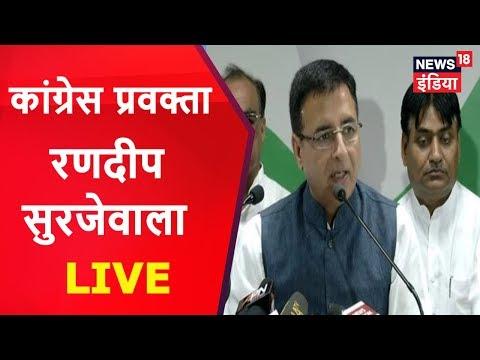 Congress Spokesperson Randeep Singh Surjewala LIVE | News18 India