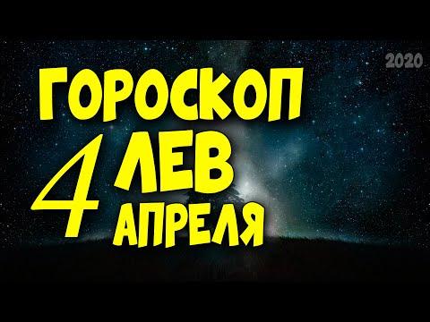 Гороскоп на сегодня и завтра 4 апреля Лев 2020 год   04.04.2020