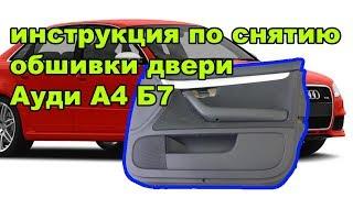 Как снять обшивку двери Ауди А4 Б7
