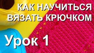 Урок №1 - Материалы для вязания [Вязание крючком]