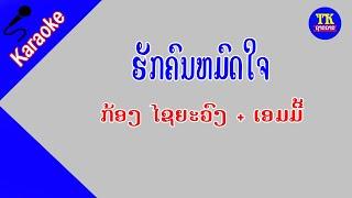 ຮັກຄົນໝົດໃຈ ຄາລາໂອເກະ, ฮักคนหมดใจ คาราโอเกะ, Huk khon mot chai karaoke by TK