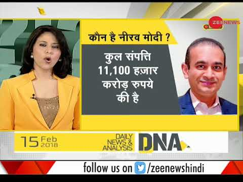 DNA: DNA analysis of India's 'biggest bank fraud; Who is to blame?