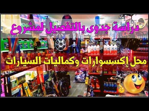 استقلال حل منقي اسماء محلات اكسسوارات السيارات Kulturazitiste Org