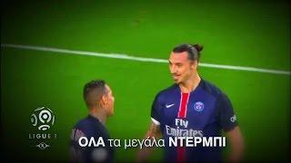 25η αγ. Ligue1, 6/2 & 7/2!