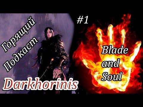 Blade And Soul - Горящий подкаст, часть 1 - Мысли вслух о 4Game в BnS. Первые шаги к фейлу игры?