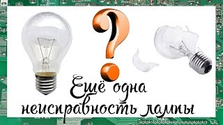 видео не горит энергосберегающая лампа