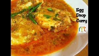 Egg Drop Curry Recipe - Andey ka Saalan - Muttai Kuzhambu