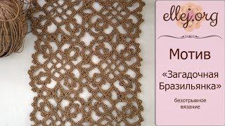 🔹 Безотрывное вязание крючком королевских мотивов для платья Загадочная Бразильянка • Мастер-класс