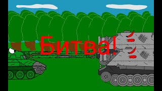 Битва мультики про танки 9 серия 2 сезон