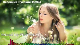 Rus Dance|Pop|Mix - Весенний Русский 2019 mixed by CTAPMEX
