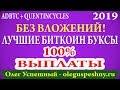 100 000 САТОШИ ВЫВОД ЛУЧШИЕ БИТКОИН КРАНЫ БУКСЫ ADBTC QUENTINCYCLES ЗАРАБОТАТЬ БИТКОИН БЕЗ ВЛОЖЕНИЙ