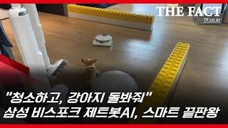 """""""청소하고, 강아지 돌봐줘"""" 삼성 '…"""