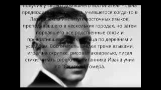 И.А.Бунин - биография