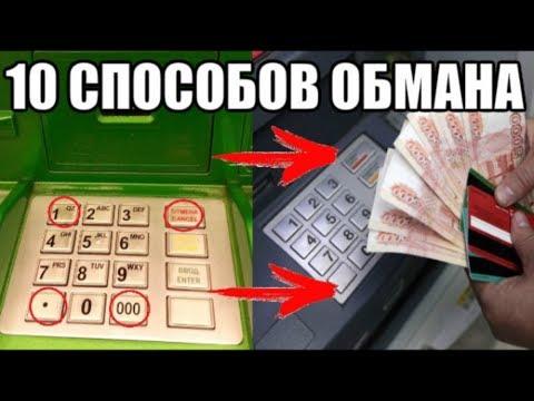 Как обмануть банкомат на деньги