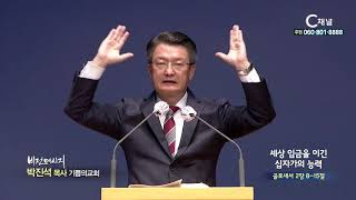 기쁨의교회 박진석 목사 - 세상 임금을 이긴 십자가의 능력