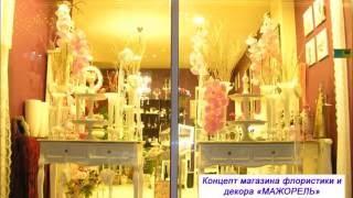 как открыть цветочный магазин, бизнес-курсы, бизнес обучение, отзывы Мажорель
