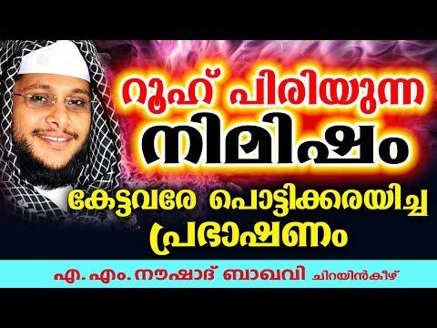കേട്ടവരെ പൊട്ടിക്കരയിച്ച പ്രഭാഷണം | Noushad Baqavi 2018 | Latest Islamic Speech In Malayalam