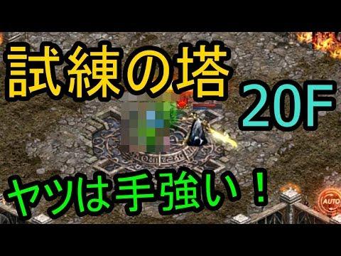 【リネージュM】試練の塔 20階でアイツが!強敵と書いて友と読む? Vol, 61